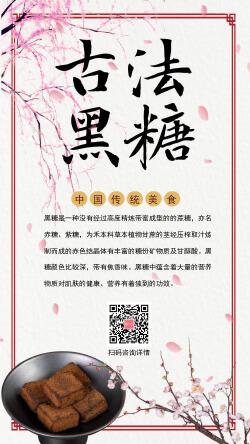 简约中国风古法黑糖手机海报