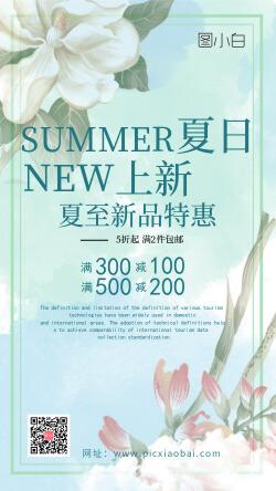 清新夏至女装促销手机海报