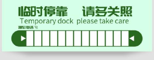 绿色简约大方通用停车卡