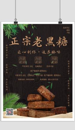 古法黑糖推广宣传印刷海报