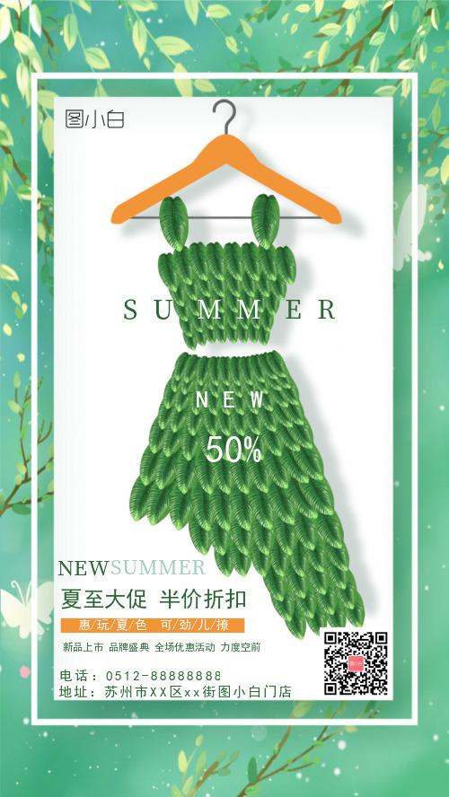 绿色清新夏至女装促销手机海报