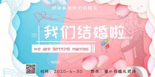 简约拼接清新文艺婚礼海报展板