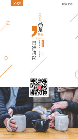 清新简约茶叶宣传手机海报