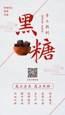 黑糖宣传古风手机推广手机海报