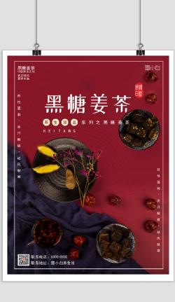 黑糖姜茶推广宣传印刷海报
