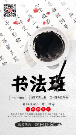 简约水墨心经书法班招生手机海报