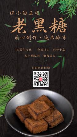 古法黑糖推广宣传手机海报