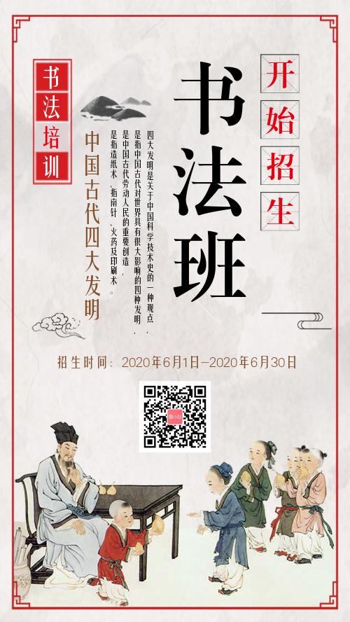 简约中国风课程书法班招生海报