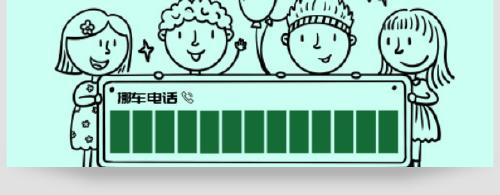 绿色简笔画卡通人物停车卡