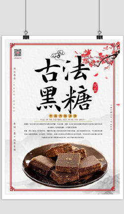 中国风黑糖推广宣传印刷海报