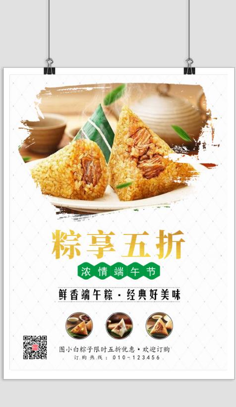 浓情端午节粽子促销海报