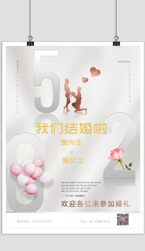 简约创意清新文艺婚礼印刷海报