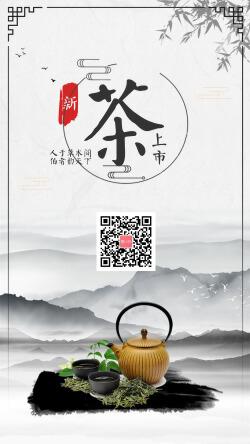 中国风茶叶宣传手机海报