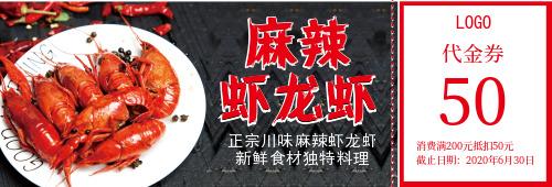 简约红火餐饮小龙虾优惠券图片
