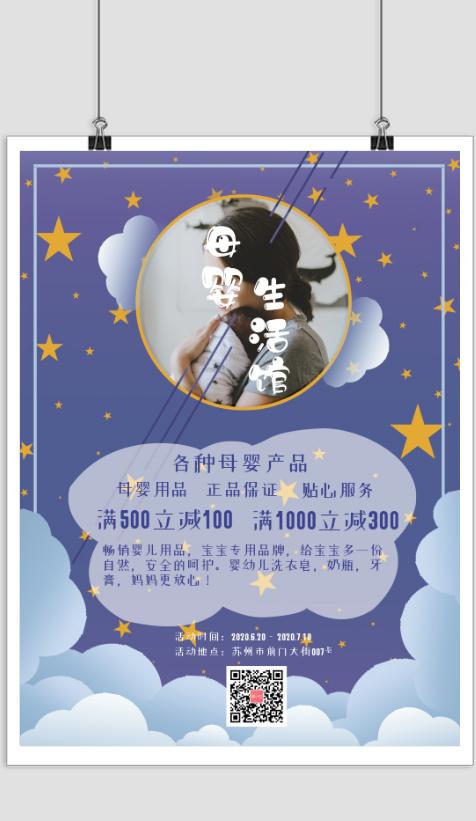 温馨可爱简约风母婴生活馆宣传海报