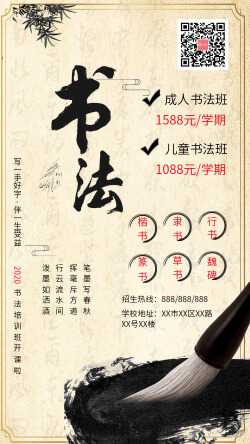 复古古典简约书法班招生宣传手机海报