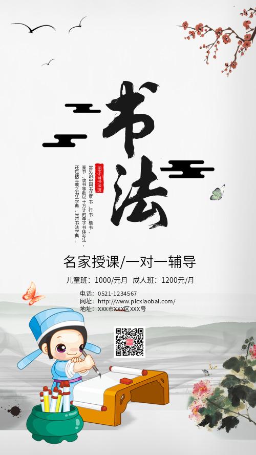 简约中国风山水书法班招生海报