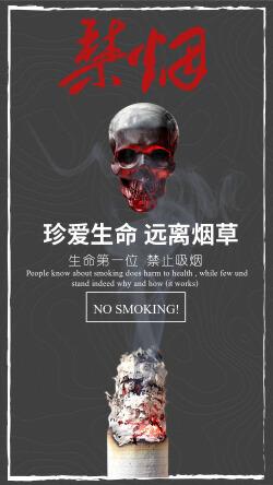黑色禁烟海报设计公益手机海报