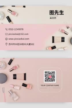 粉色简约时尚美妆师个人名片