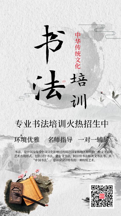 简约中国风书法班招生手机海报