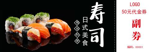 美食寿司代金券图片