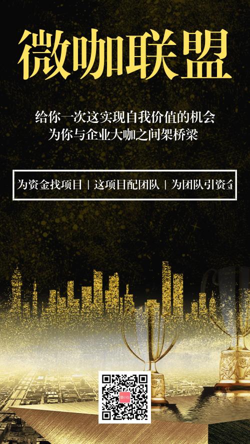 黑色大气微商营销宣传海报