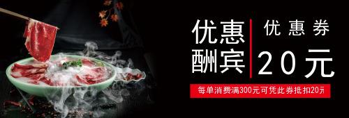 餐饮美食火锅代金券图片