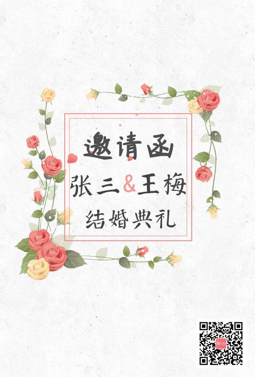 小清新简约风婚礼邀请函