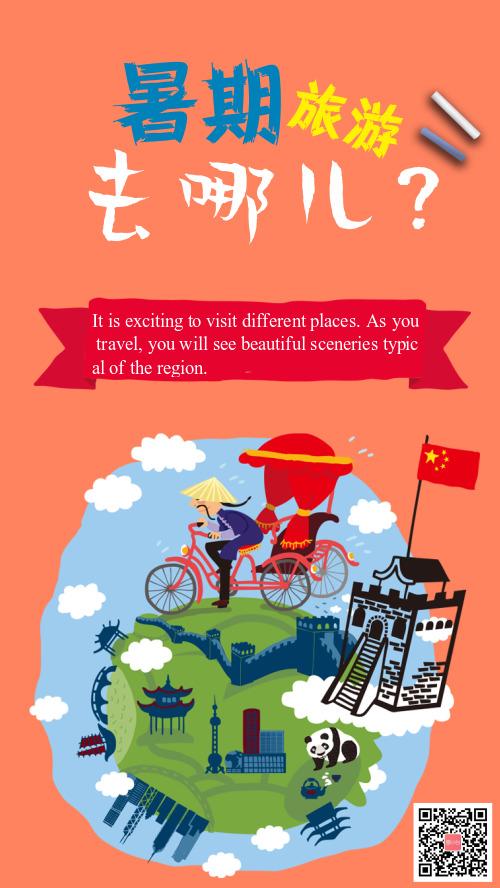 暑期旅游图文简约创意手机海报
