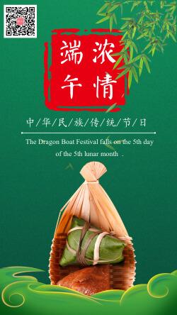 端午节粽子绿色清新古风手机海报