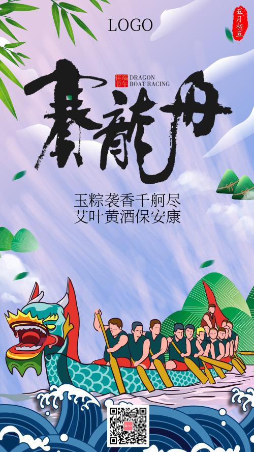 五月初五端午节赛龙舟手机海报