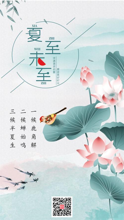 中国风传统节气夏至节气手机海报