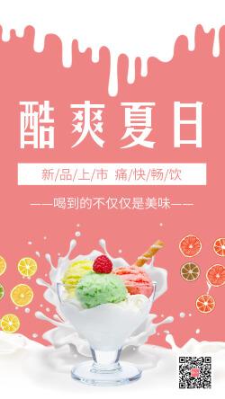 简约粉色小清新夏日冷饮促销海报