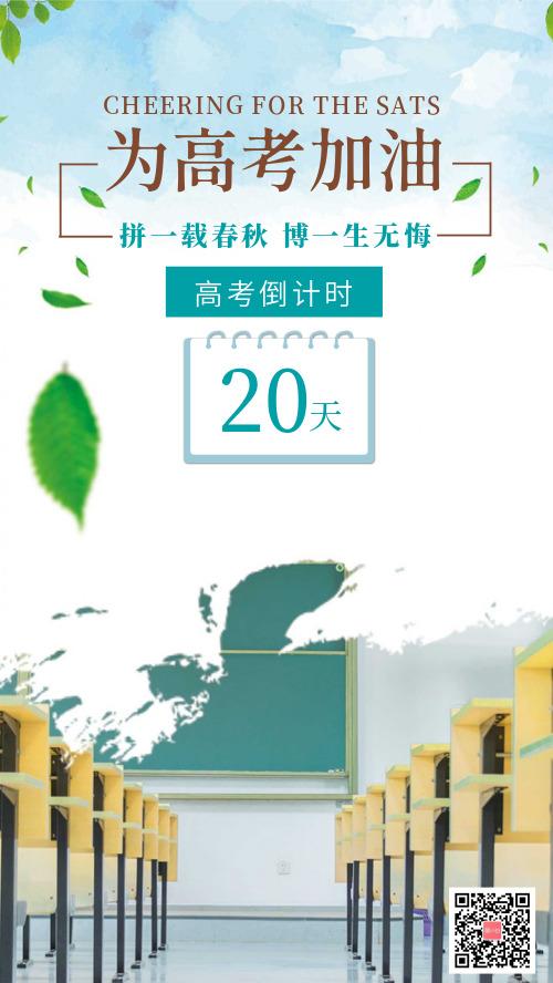 文艺清新高考倒计时手机海报