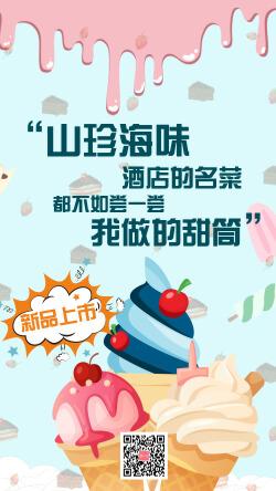 简约小清新夏日冷饮促销海报