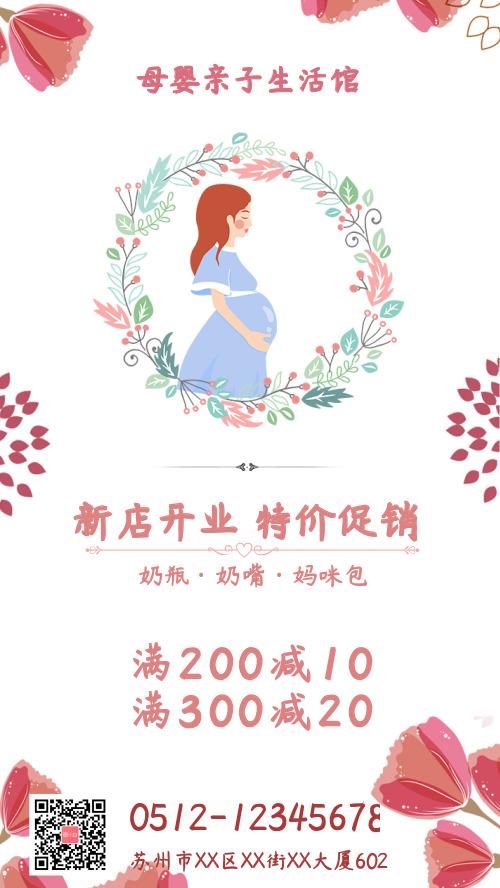 母婴亲子生活馆新店开业特价促销海报