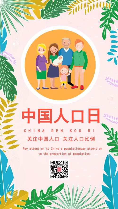 中国人口日卡通风手机海报