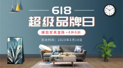 简约618家具促销海报