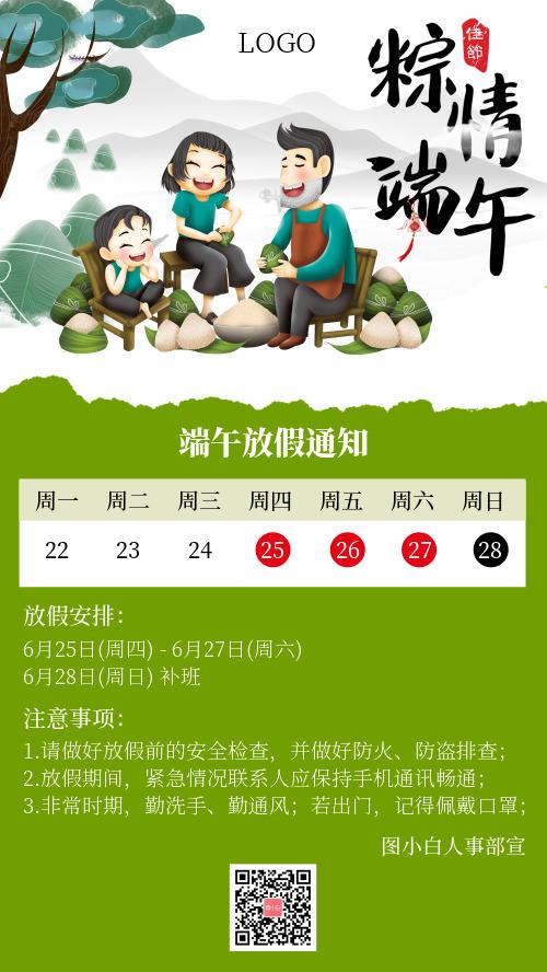 粽情端午节放假通知公司通知海报
