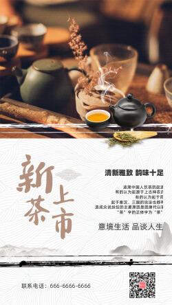 中国风图文简约新茶海报