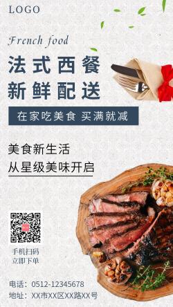 简约法式西餐牛排海报