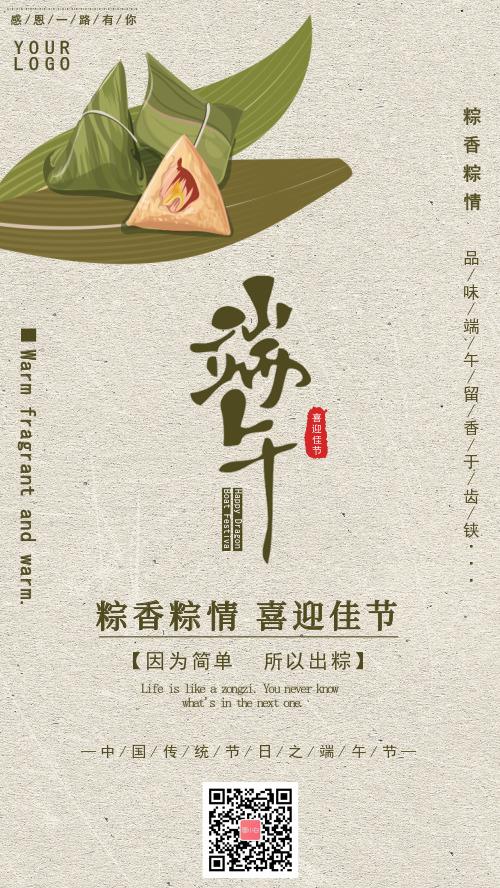 简约粽香粽情喜迎佳节端午海报