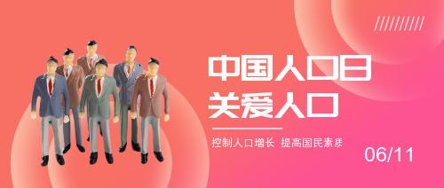 中国人口日公众号首图