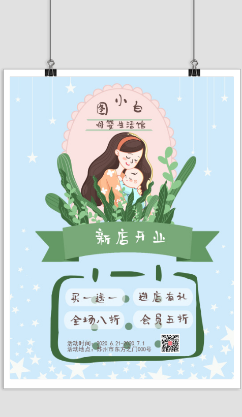 清新文艺温馨母婴生活馆宣传海报