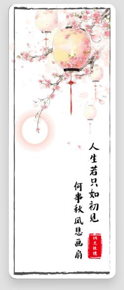 古詩詞中國風圖文古風唯美書簽