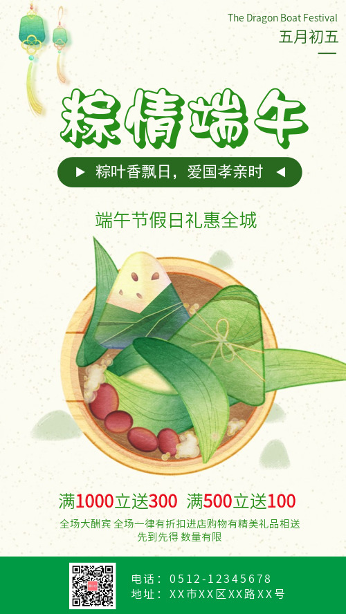中国风粽情端午端午节促销海报