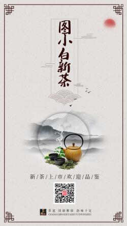 中国风新茶上市海报