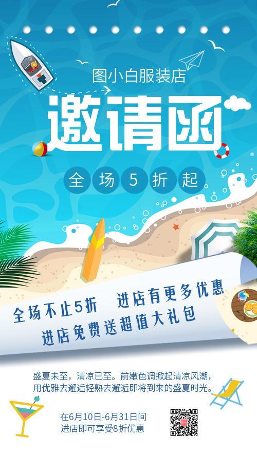 蓝色海洋夏季促销服装邀请函