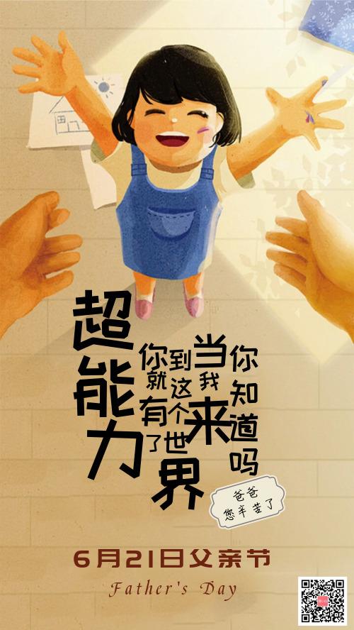 插画卡通父亲节创意海报