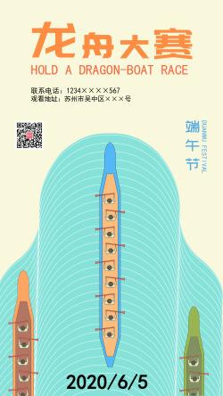 清新图案风格龙舟大赛海报设计